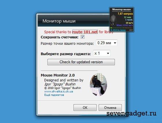 Монитор мыши