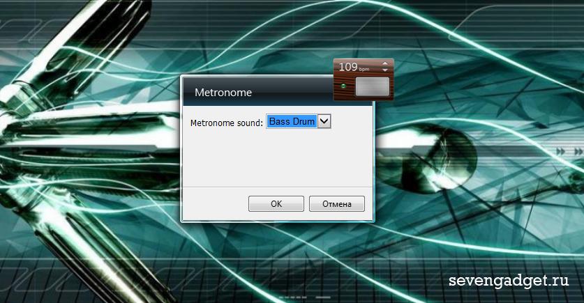 Скачать mp3 метроном.